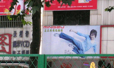 Mingzu billboard