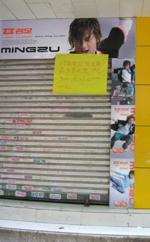 Mingzu shoe shop