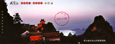 Wudang entry ticket